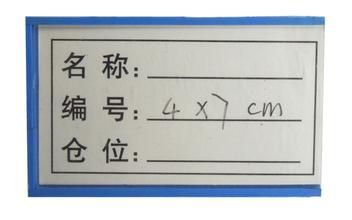 磁性标签001